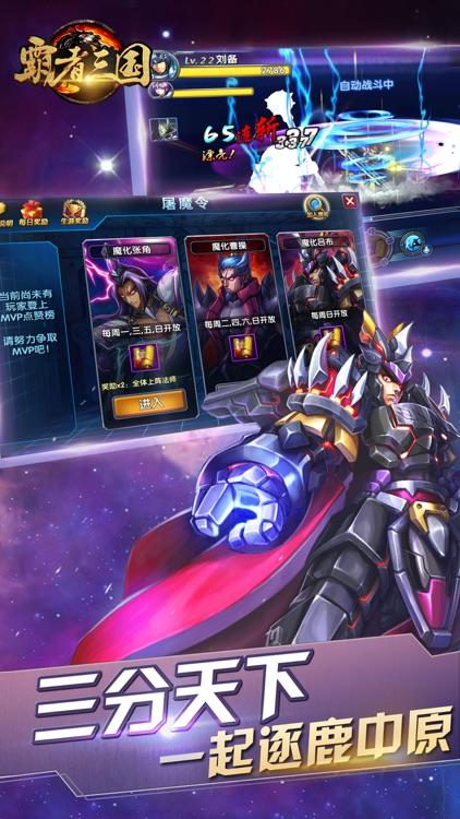 霸者三国-超热血之格斗动作游戏