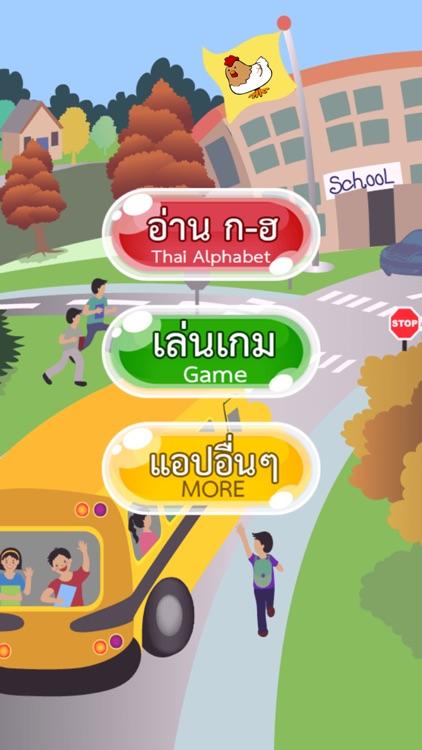 Learn Thai alphabet game screenshot-0