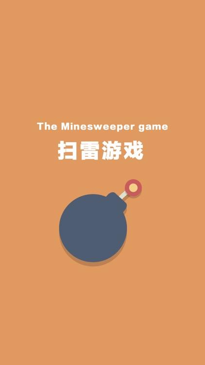 扫雷游戏 - 经典休闲益智小游