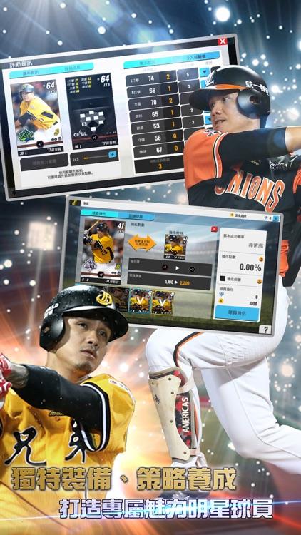 棒球殿堂 screenshot-3