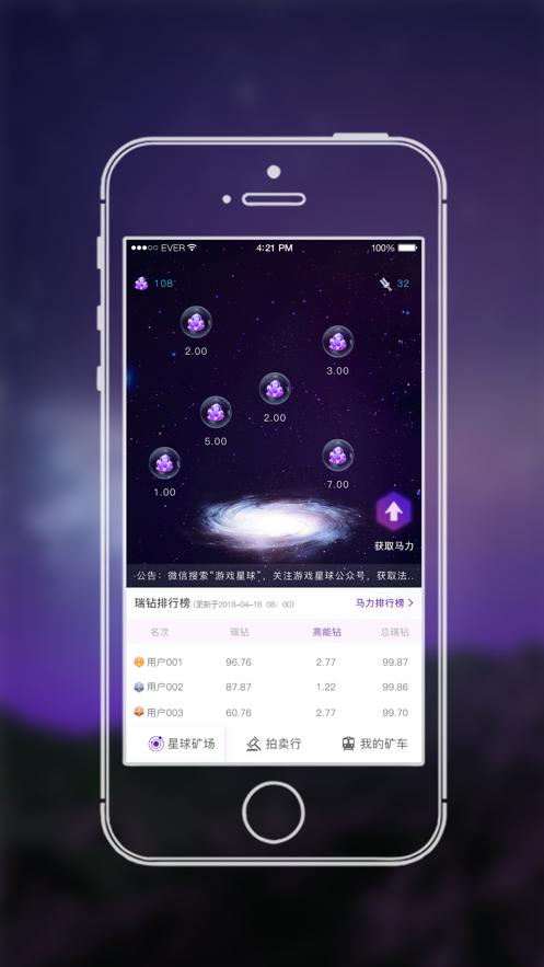 游戏星球 - 与玩家一起分享 App 截图