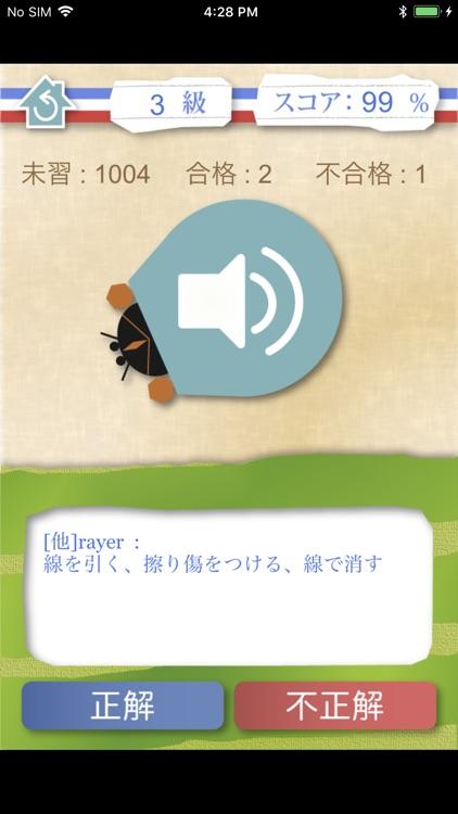 仏検3級Bonjour! screenshot-4