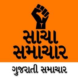 Sacha Samachar Gujarati News
