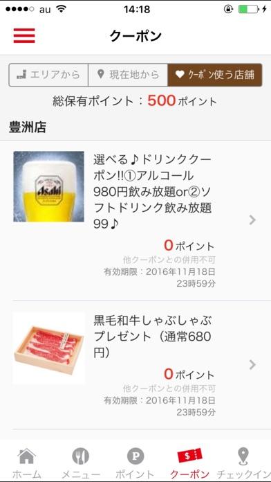温野菜公式アプリ - 窓用