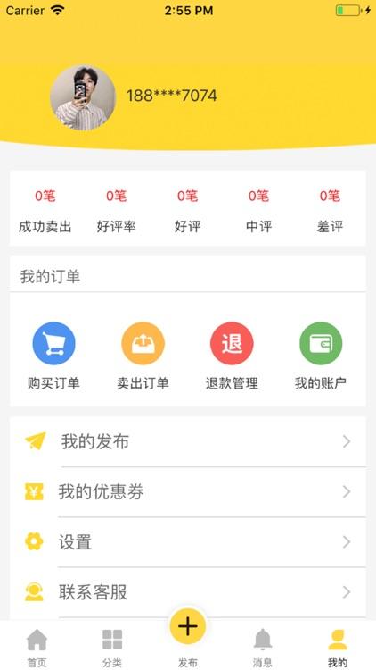微趣淘-尝鲜版 screenshot-5