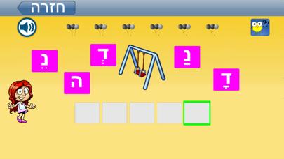לומדים לקרוא עברית på PC