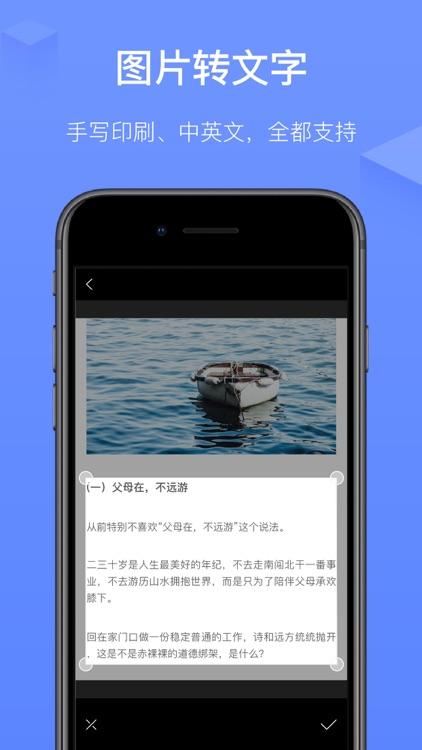 讯飞语记-语音变文字输入的云笔记 screenshot-3