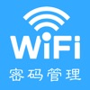 WiFi密码-热点管理专业版