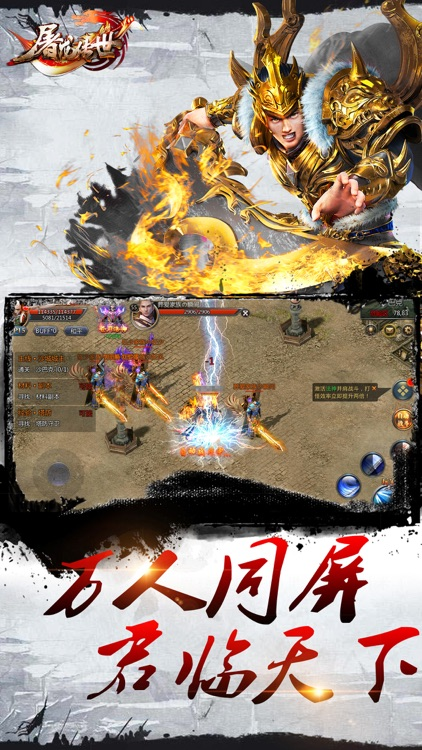 屠龙传世-经典热血传世手游 screenshot-4