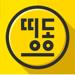 107.띵동 : 맛집/생활케어 서비스 앱