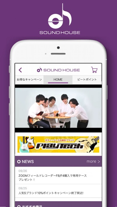 Screenshot for サウンドハウス in United States App Store