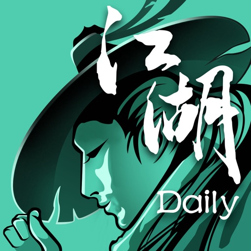 Download 江湖Daily free for iPhone, iPod and iPad