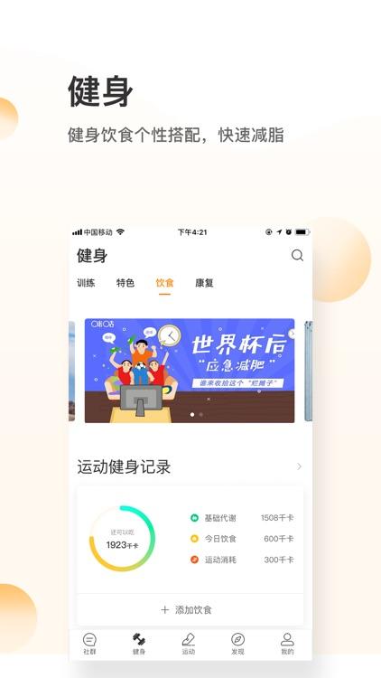 咪咕善跑-跑步健身运动健康平台 screenshot-3