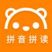 104.学拼音拼读-汉语拼音字母发音