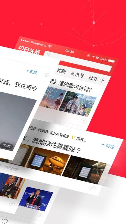 今日头条(探索版) - 推荐新闻阅读、资讯视频