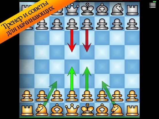 Шахматы; Стратегия Бой Игра 3D на iPad