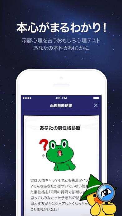 LINE占いスクリーンショット