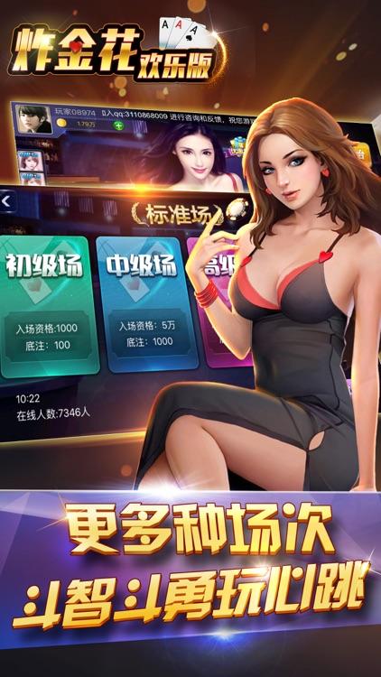 炸金花火拼版-真人疯狂炸金花火拼版 screenshot-4