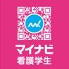 マイナビ看護学生イベント来場者管理アプリ