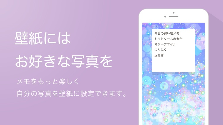 Stibo -付箋メモ帳- screenshot-3