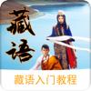 藏语学习-藏文翻译西藏旅游口语必备