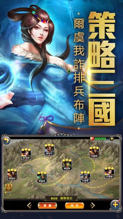 三国无双英杰传:PS4精品手游 screenshot-4