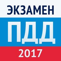 Экзамен ПДД 2017: билеты ГИБДД
