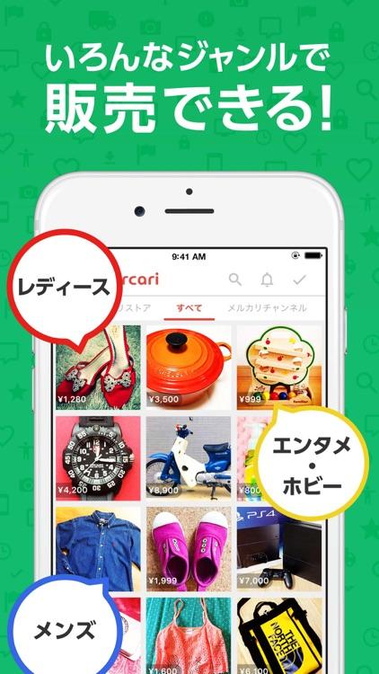 フリマアプリ-メルカリ フリマでかんたんショッピング
