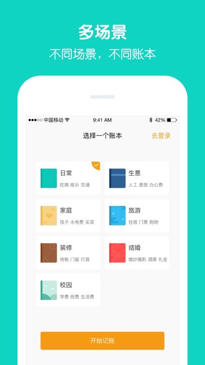 记账本-能共享的记帐软件 screenshot-3