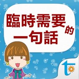 臨時需要的一句話, 日語會話辭典4000句