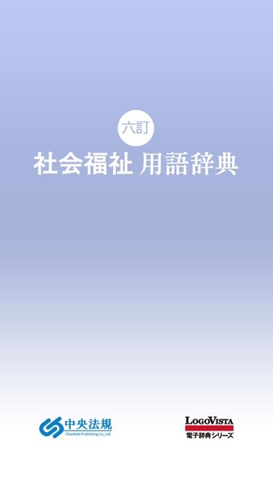 六訂 社会福祉用語辞典のおすすめ画像1