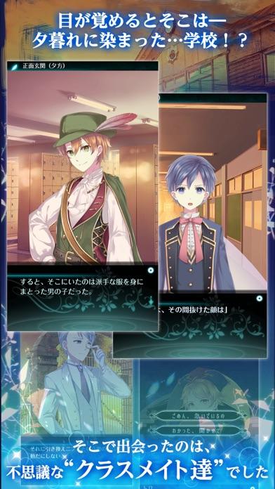 乙女ゲーム×童話ノベル ネバーランドシンドロームスクリーンショット2