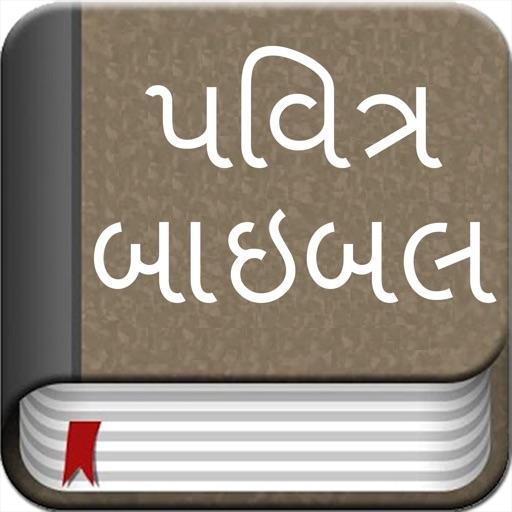 The Gujarati Bible Offline