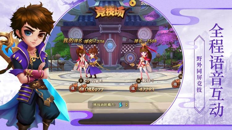 蜀山轩辕神剑-轩辕剑灵仙侠修仙 screenshot-3