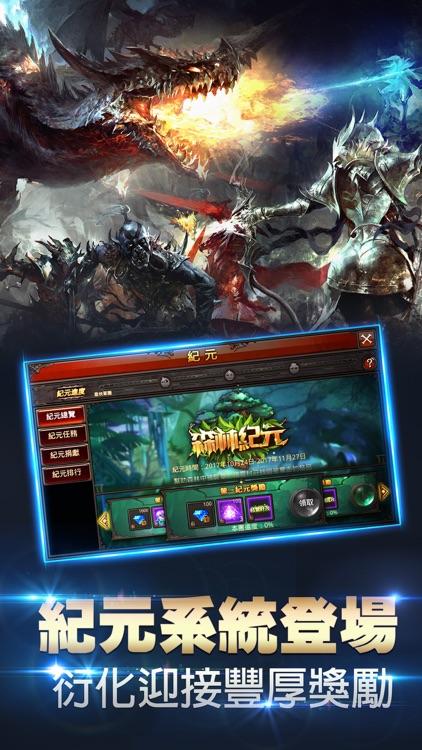 奇蹟MU—神獸紀元 screenshot-4