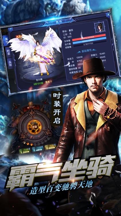 暗影重生 screenshot-4
