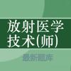 放射医学技师题库 2018最新