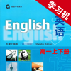 高中英语高一年级上下册牛津上海版 -课本同步助手