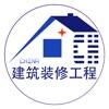 中国建筑装修工程网
