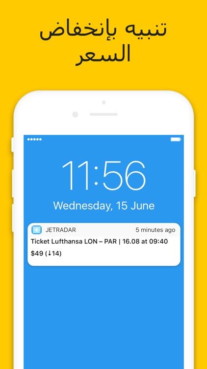 حجز تذاكر طيران — Jetradar screenshot-4