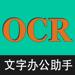 36.CS扫描全能王-OCR图文提取助手