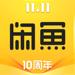闲鱼 - 双11全球狂欢节