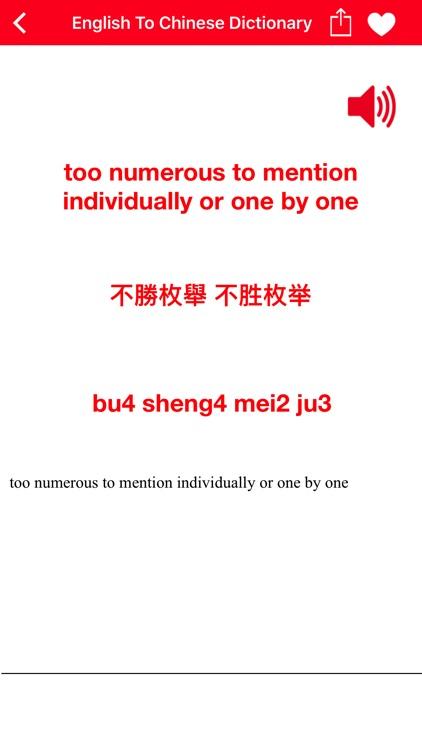 English Chinese Dictionary screenshot-4
