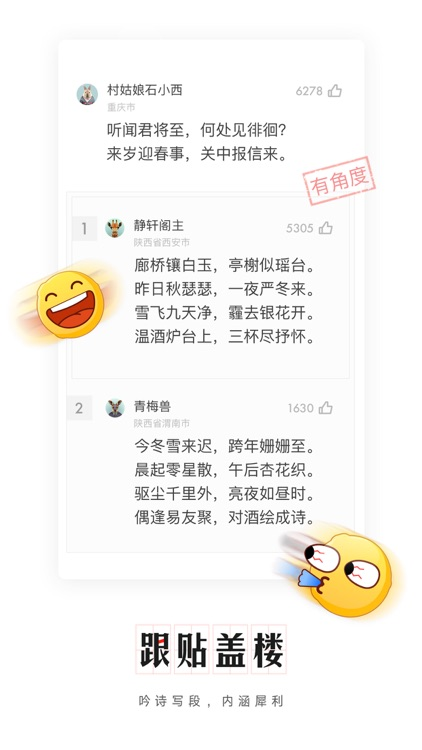 NetEase News Pro screenshot-2