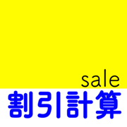 割引計算電卓〜節約実現!!買い物計算アプリ〜