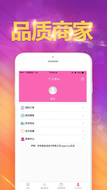 人人乐购-天天低价购物商城 screenshot-3