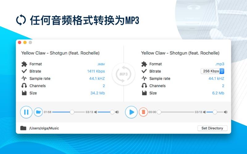 MP3格式转换器Pro