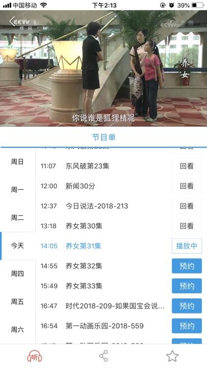 央视影音-第18届亚运会全程直播 screenshot-7