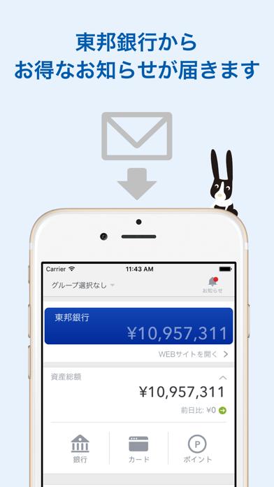 マネーフォワード for 東邦銀行スクリーンショット