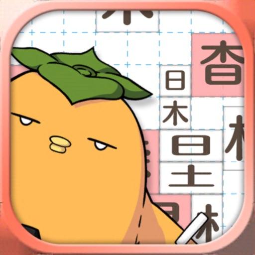 テト字ス~落ちもの漢字パズルゲーム~